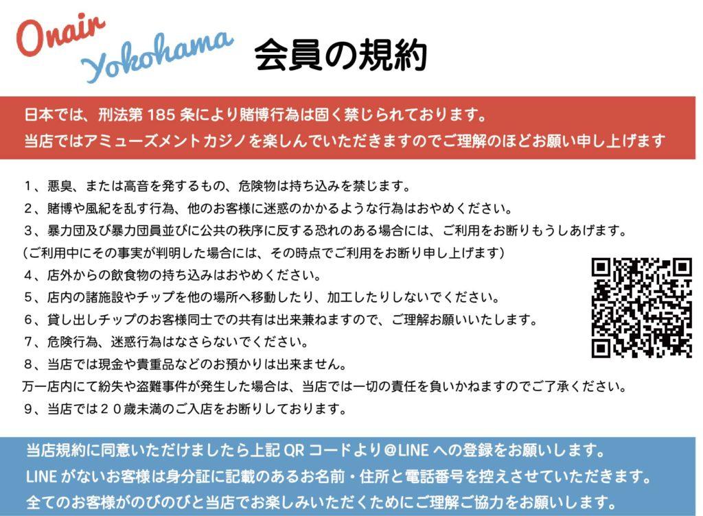 会員規約_ONAIR